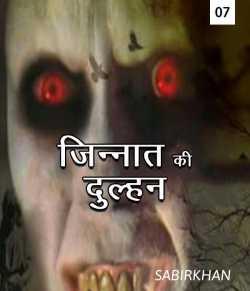 Jinnat ki Dulhan - 7 by SABIRKHAN in Hindi
