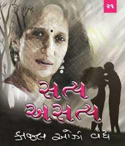 Satya Asatya - 21 by Kaajal Oza Vaidya in Gujarati
