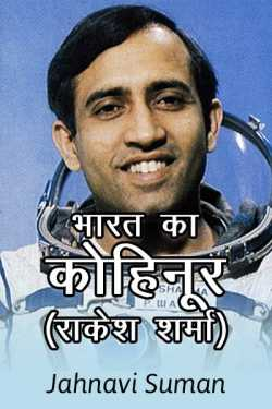Bharat ka Kohinoor - Rakesh Sharma by Jahnavi Suman in Hindi