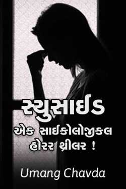Suside ek psychological Horror thrilar by Umang Chavda in Gujarati