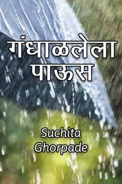 Gandhalalela Paus by Suchita Ghorpade in Marathi