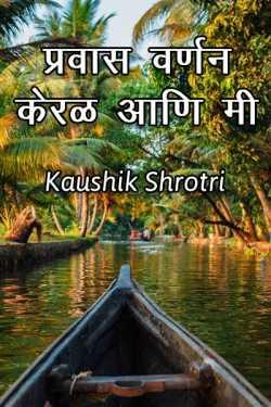 Pravas varnan - Keral aani mi by Kaushik Shrotri in Marathi