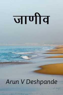 Jaaniv by Arun V Deshpande in Marathi