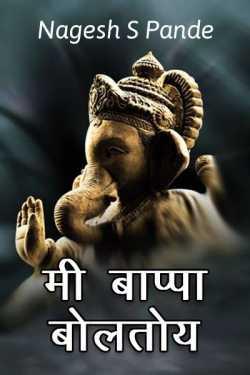 Mi Bappa Boltoy by Nagesh S Shewalkar in Marathi