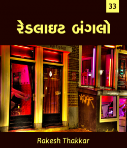Redlite Bunglow - 33 by Rakesh Thakkar in Gujarati