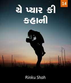 Ye Pyar ki Kahani - 14 by Rinku shah in Gujarati