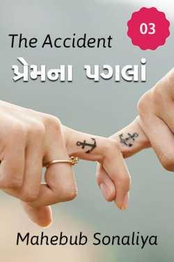 The Accident - 3 by Author Mahebub Sonaliya in Gujarati