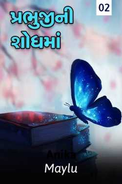 In search of Lord - Part - 2 by Maylu in Gujarati