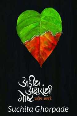 Adeech Aksharanchi Gosht - Book review by Suchita Ghorpade in Marathi