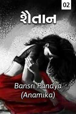 shaitan bhag 2 by BANSRI PANDYA ..ANAMIKA.. in Gujarati