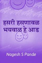 स्वर्गातील साहित्य संमेलन द्वारा Nagesh S Shewalkar in Marathi
