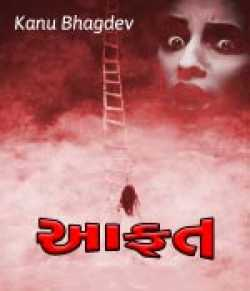આફત by Kanu Bhagdev in :language