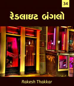 Redlite Bunglow - 34 by Rakesh Thakkar in Gujarati