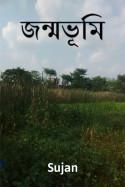 জন্মভূমি by Sujan in Bengali