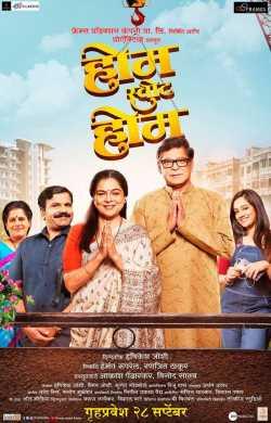 home sweet home - marathi film review by Anuja Kulkarni in Marathi