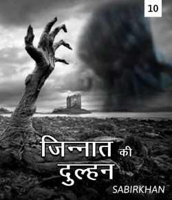 Jinnat ki Dulhan - 10 by SABIRKHAN in Hindi