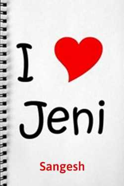 I Jeni by Sangesh in Tamil