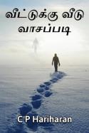 வீட்டுக்கு வீடு வாசப்படி by c P Hariharan in Tamil