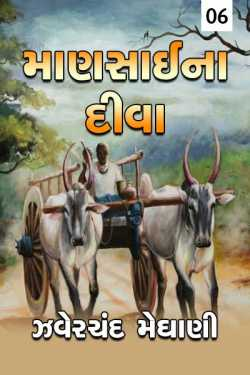Maansaaina Diva - 6 by Zaverchand Meghani in Gujarati