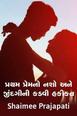 pahele pyar ka nasha aur jindgi ki kadhi hakiqut by Shaimee oza Lafj in Gujarati