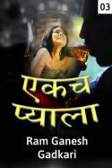Ram Ganesh Gadkari यांनी मराठीत एकच प्याला - अंक तिसरा