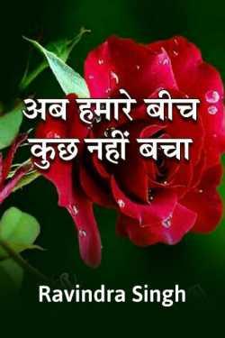 Ab humare bich kuchh nahi bacha by Ravi kumar bhatt in Hindi