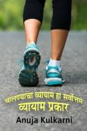 Anuja Kulkarni यांनी मराठीत चालण्याचा व्यायाम हा सर्वोत्तम व्यायाम प्रकार-