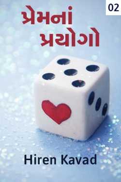 Premna Prayogo - 2 by Hiren Kavad in Gujarati