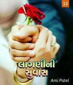 lagani ni suvas bhag -13 by Ami in Gujarati