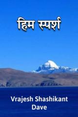 हिम स्पर्श by Vrajesh Shashikant Dave in Hindi