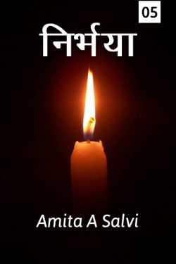 Nirbhaya - 5 by Amita a. Salvi in Marathi