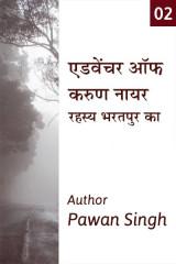एडवेंचर ऑफ़ करुण नायर द्वारा  Author Pawan Singh in Hindi
