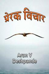 Arun V Deshpande profile