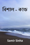 বিশাল - কান্ড by Samir Sinha in Bengali