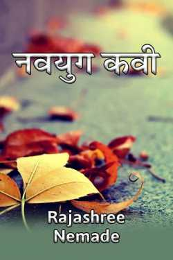 Navyug Kavi by Rajashree Nemade in Marathi