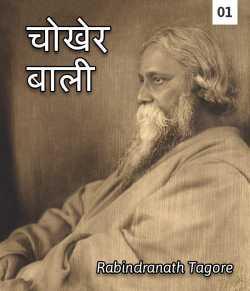 Chokher Bali - 1 by Rabindranath Tagore in Hindi