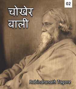 Chokher Bali - 2 by Rabindranath Tagore in Hindi