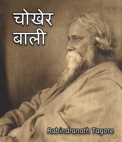 चोखेर बाली by Rabindranath Tagore in :language