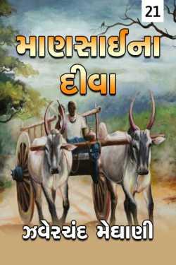 Maansaaina Diva - 21 by Zaverchand Meghani in Gujarati