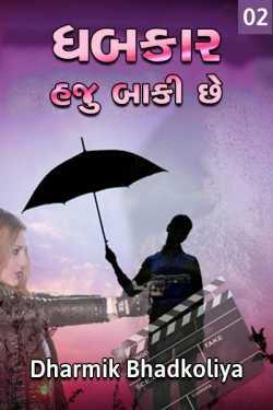 Dhabkar haju baaki chhe - 2 by Dharmik bhadkoliya in Gujarati
