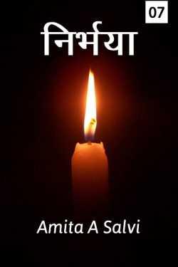 Nirbhaya - 7 by Amita a. Salvi in Marathi