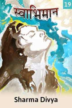 Swabhiman - Laghukatha  - 19 by Divya Sharma in Hindi