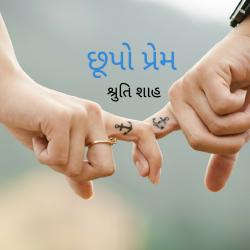 Chhupo Prem by shruti shah in Gujarati