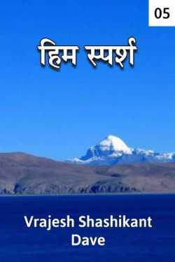 Him Sparsh - 5 by Vrajesh Shashikant Dave in Hindi