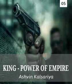 KING - POWER OF EMPIRE - 5 by Ashvin Kalsariya in Gujarati