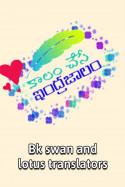 కాలం చేసే ఇంద్రజాలం by Bk swan and lotus translators in Telugu