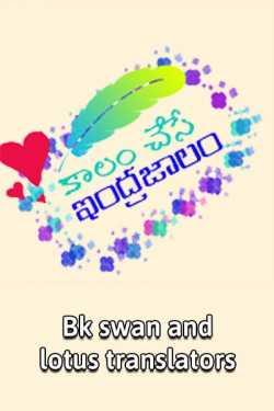 Time magic by Bk swan and lotus translators in Telugu