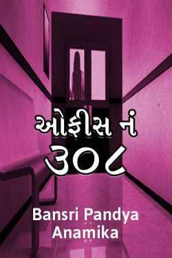 office num 308 - bhag 1 by BANSRI PANDYA ..ANAMIKA.. in Gujarati
