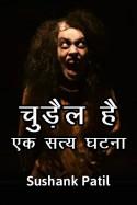 Sushank Patil द्वारा लिखित  चुड़ैल है - एक सत्य घटना बुक Hindi में प्रकाशित