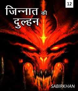 Jinnat ki dulhan-12 by SABIRKHAN in Hindi
